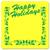 Happy_Holidays_Stock_Jar_Opener_yellow_21039